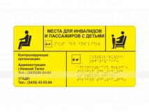 Комплексная тактильная табличка на ПВХ 3 мм. Размер 200x300