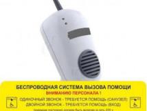 Приемное устройство вызова ПС-2 160x90x66мм
