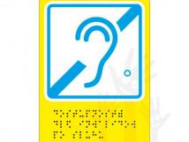 Г-03 Пиктограмма с дублированием информации по системе Брайля. Доступность инвалидов по слуху