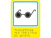 Г-04 Пиктограмма с дублированием информации по системе Брайля. Доступность инвалидов по зрению