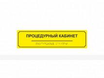 Комплексная тактильная табличка на AKP4 Размер 70x270