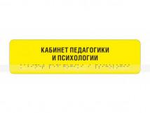 Комплексная тактильная табличка на AKP4 Размер 50x270