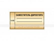 Тактильная табличка (комплексная) со сменой информации. 150 x 300мм