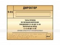 Тактильная табличка (комплексная) со сменой информацией. 300 x 400мм