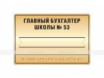 Тактильная табличка (комплексная) со сменой информации. 200 x 300мм