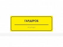 Комплексная тактильная табличка на AKP4 Размер 100x270