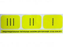 Тактильные наклейки на поручни