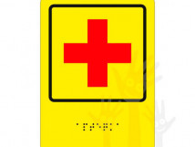 СП-17 Пиктограмма с дублированием информации по системе Брайля. Аптечка