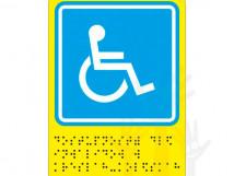СП-02 Пиктограмма с дублированием информации по системе Брайля.Доступность для инвалидов в креслах колясках