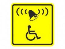Пиктограмма СП-01.1 Кнопка вызова