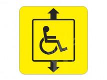 пиктограмма СП-07 Лифт для инвалидов